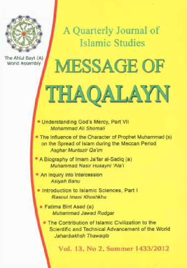 message-of-thaqalayn-vol-13-no-2
