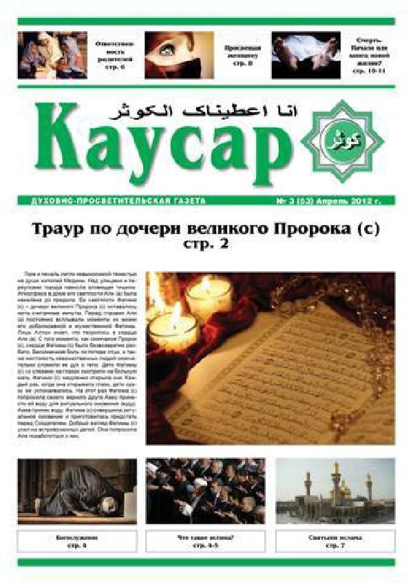 газета-каусар-53