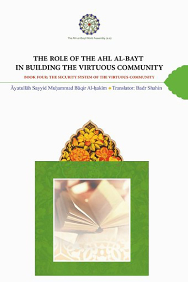 the-role-of-the-ahl-al-bayt-in-building-the-virtuous-community-book-four-the-security-system-of-the-virtuous-community