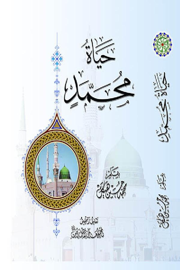حياة-محمد