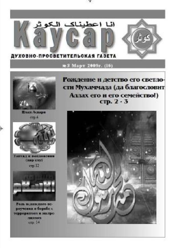 газета-каусар-16