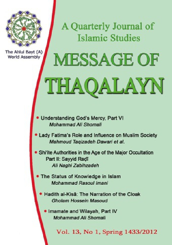 message-of-thaqalayn-vol-13-no-1