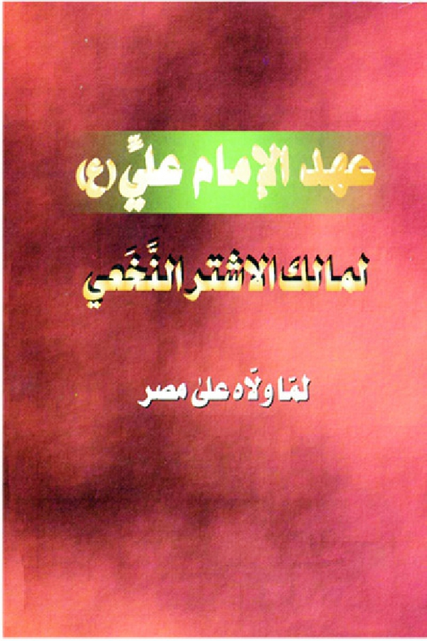 عهد-الامام-علي-ع-المالك-الأشتر-النخعي-لمّا-ولاّه-المصر