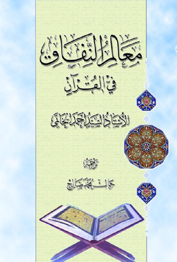 معالم-النفاق-في-القرآن