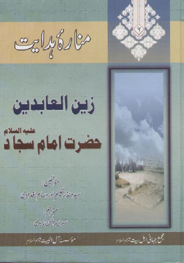 منارہ-ہدایت،-جلد-6-سیرت-امام-زین-العابدین-علیہ-السلام
