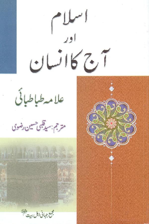 اسلام-اور-آج-کا-انسان