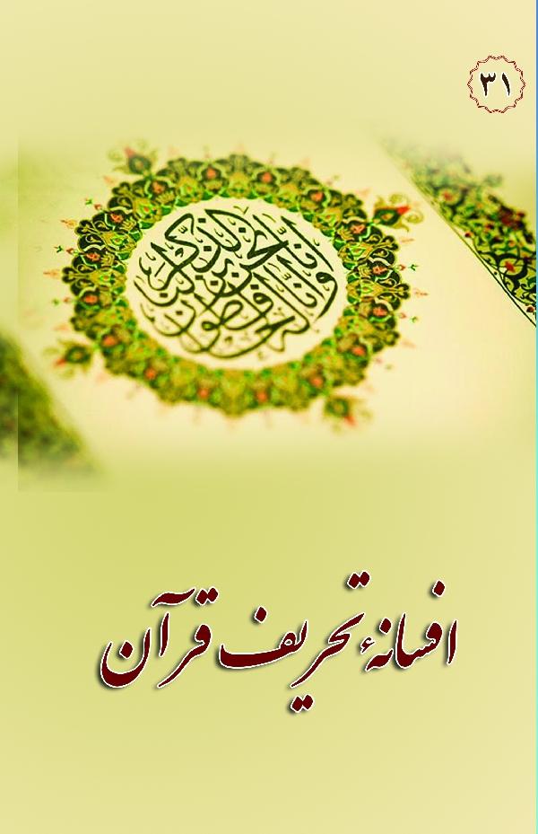 افسانه-تحریف-قرآن
