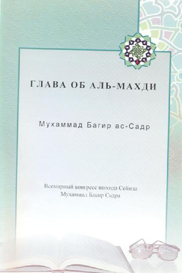 глава-об-аль-махди