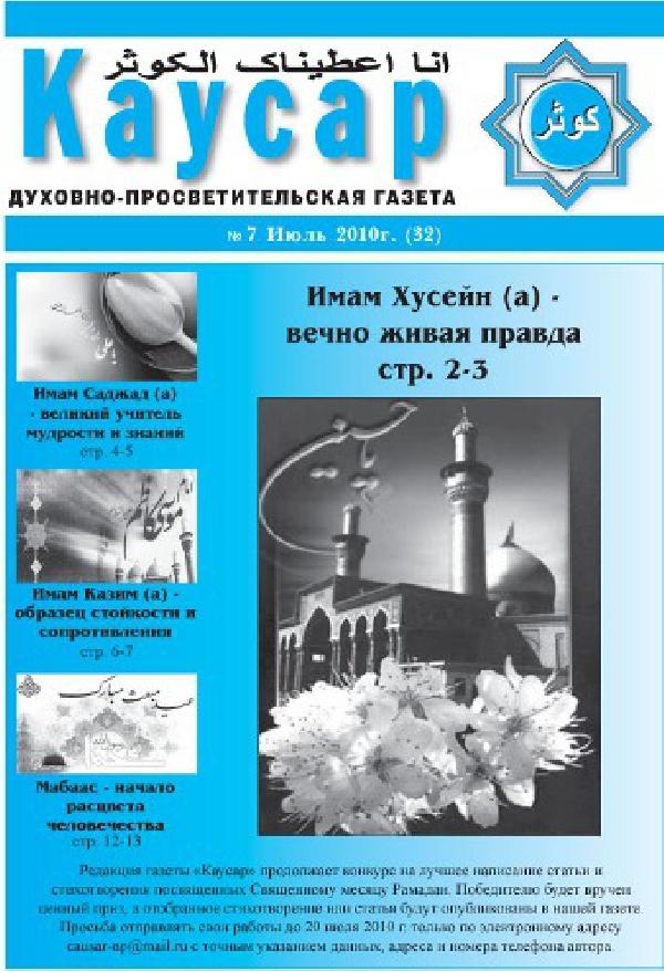 газета-каусар-32