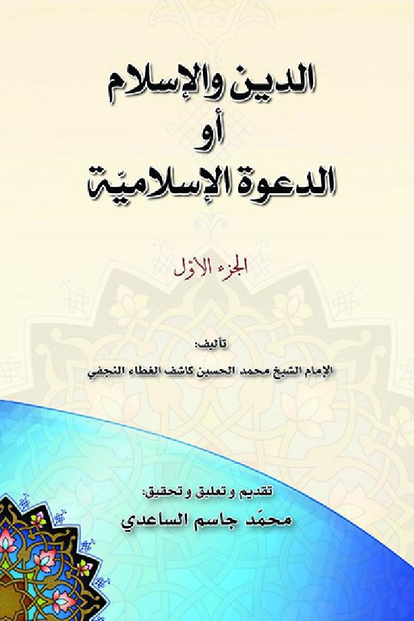 الدين-والإسلام-أو-الدعوة-الإسلامية-ج1