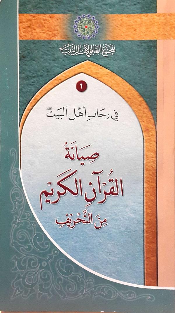 في-رحاب-أهل-البيت-عليهم-السلام-1-صيانة-القرآن-الكريم-من-التحريف