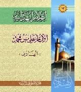 اعلام-الهداية-12-الأمام-علي-بن-محمد-الهادي-عليه-السلام