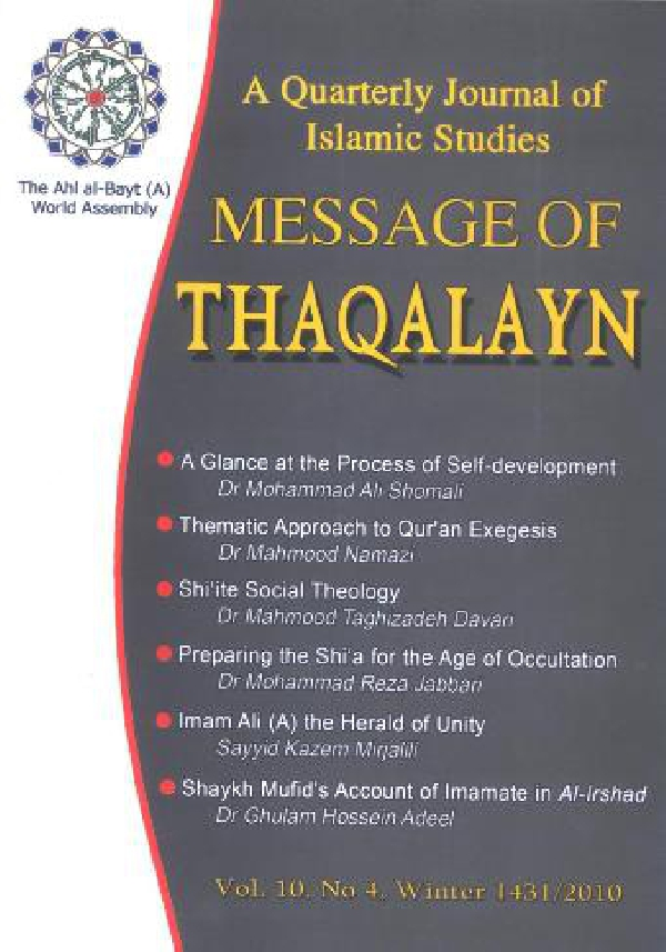 message-of-thaqalayn-vol-10-no-4