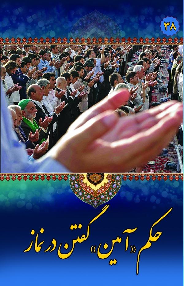 در-مکتب-اهل-بیت-علیهم-السلام-ج-38-حکم-آمین-گفتن-در-نماز