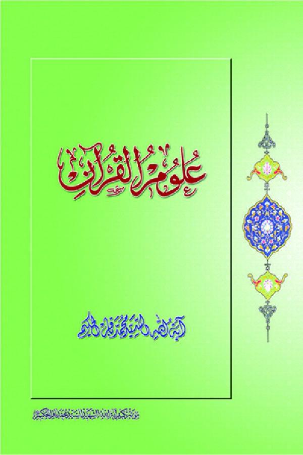 علوم-القرآن