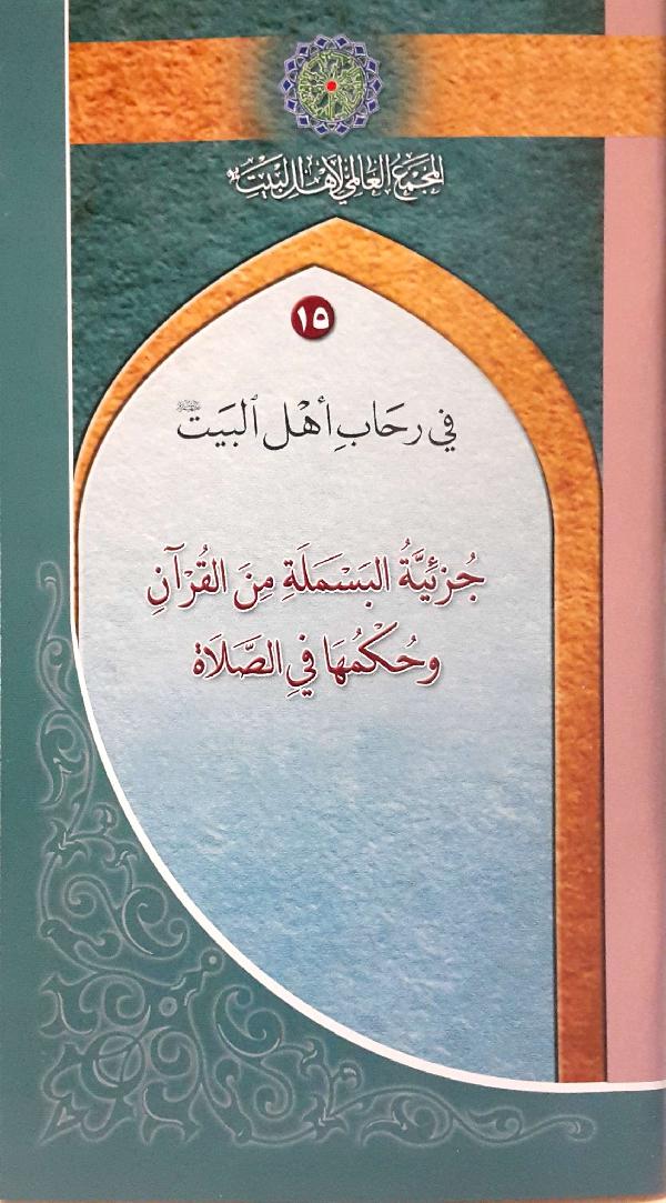 في-رحاب-أهل-البيت-عليهم-السلام-15-جزئية-البسملة-من-القرآن-و-حكمها-في-الصلاة