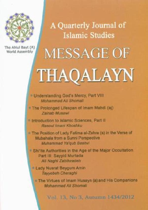 message-of-thaqalayn-vol-13-no-3