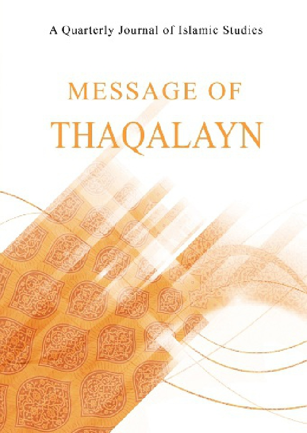 message-of-thaqalayn-vol-15-no-3