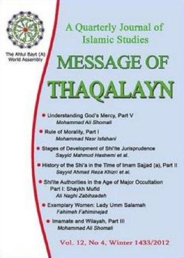 message-of-thaqalayn-vol-12-no-4