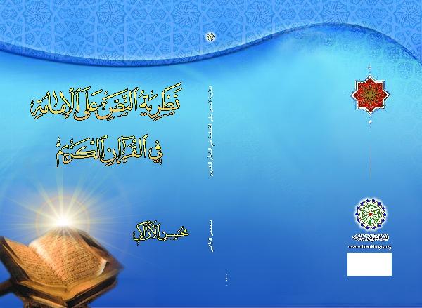نظرية-النص-علي-الامامة-في-القرآن-الكريم