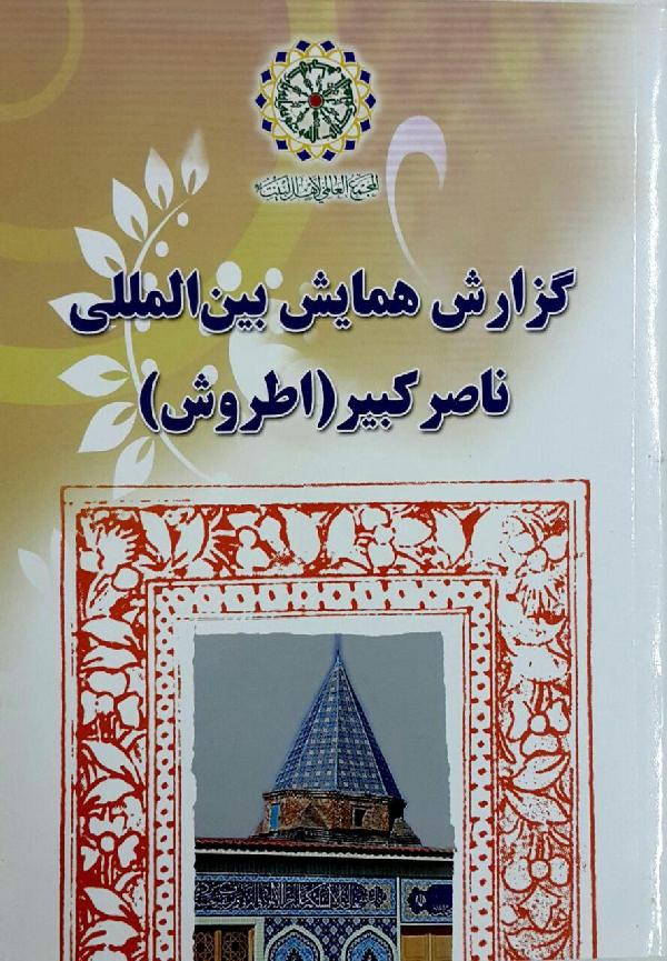 مجموعه-مقالات-همايش-بين-المللی-ناصر-کبير