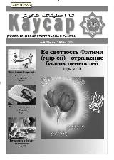 газета-каусар-19
