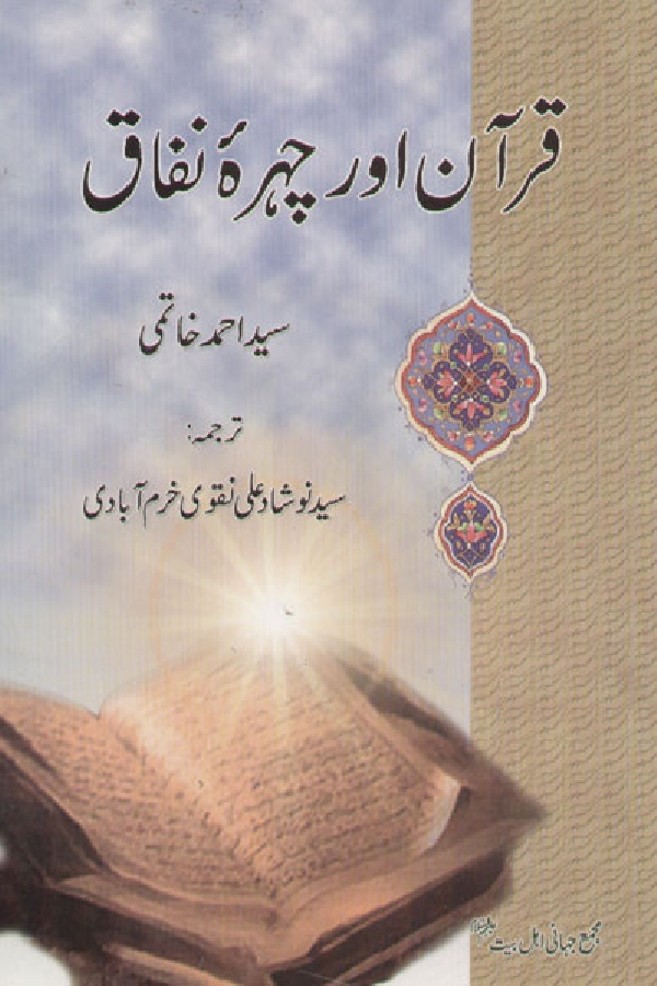 سيماي-نفاق-در-قرآن