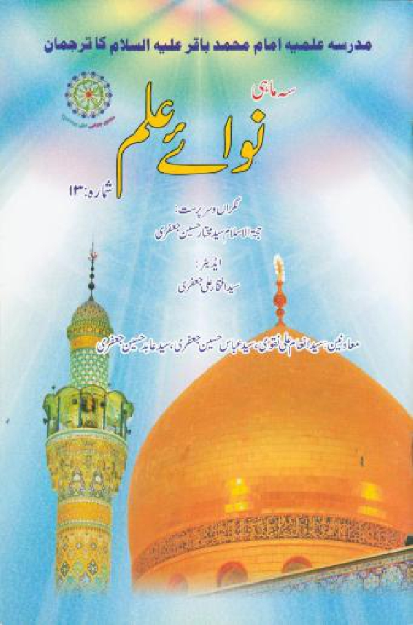 نوائے-علم-شمارہ-۱۳