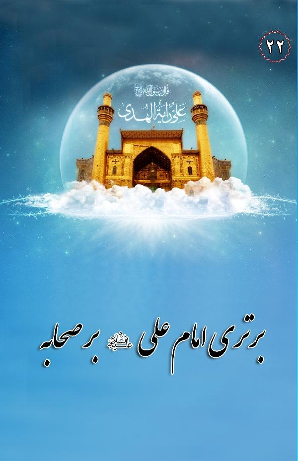 برتری-امام-علی-علیه-السلام-بر-صحابه
