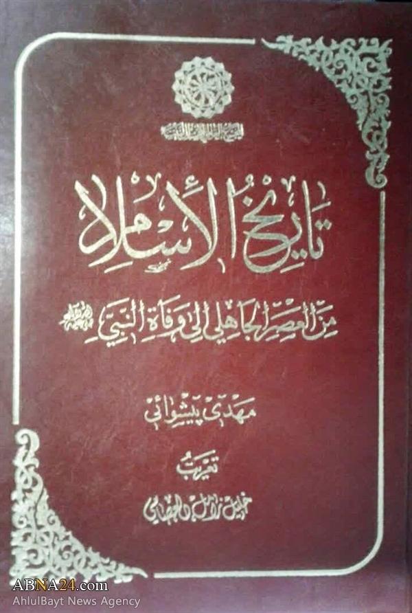 تاريخ-الاسلام-من-العصر-الجاهلي-إلى-وفاة-النبي