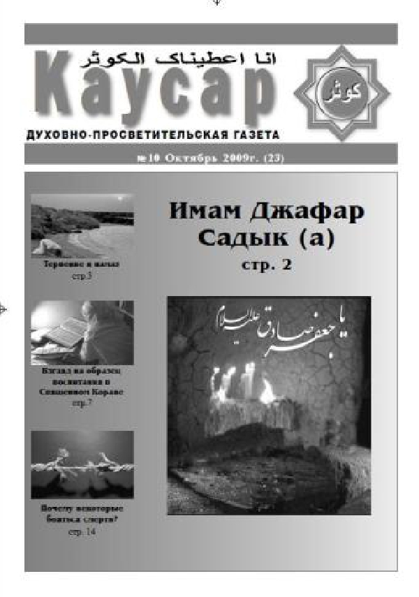 газета-каусар-23