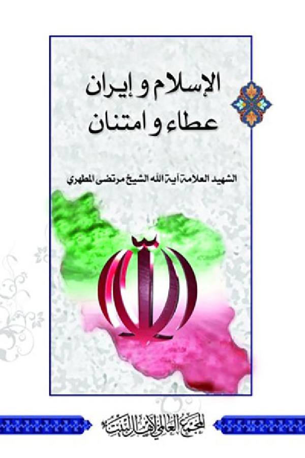 الإسلام-وإيران؛-عطاء-وامتنان