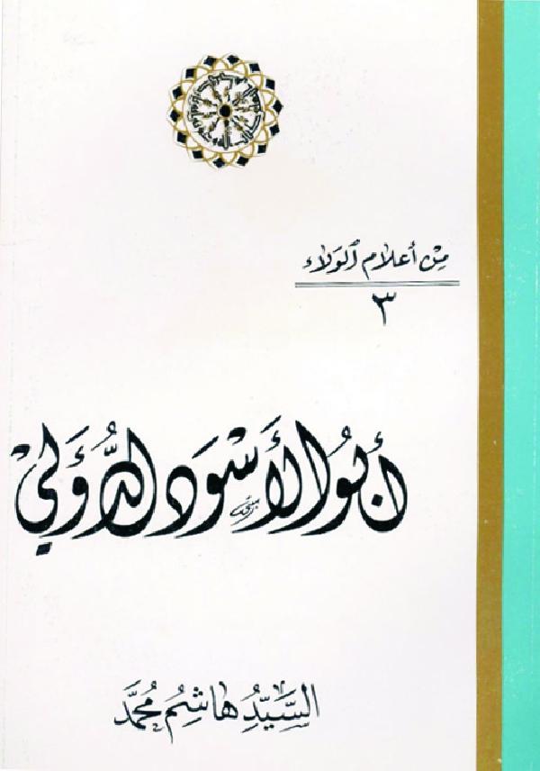 أبو-الاسود-الدؤلي