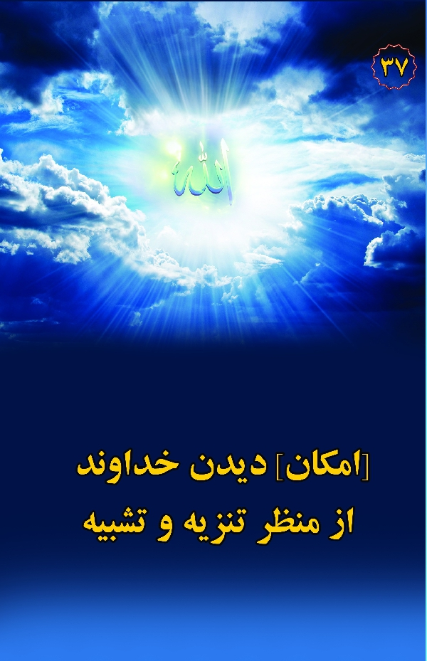 در-مکتب-اهل-بیت-علیهم-السلام-ج-37-امکان-دیدن-خداوند-از-منظر-تنزیه-و-تشبیه
