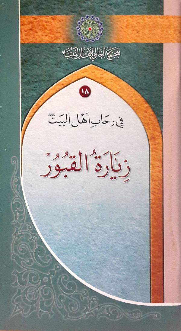 في-رحاب-أهل-البيت-عليهم-السلام-18-زيارة-القبور