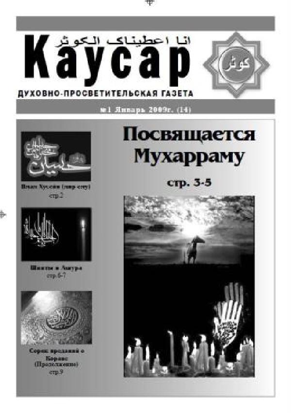 газета-каусар-14