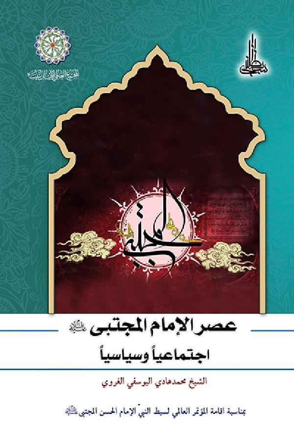 عصر-الإمام-المجتبى-اجتماعياً-وسيّاسياً