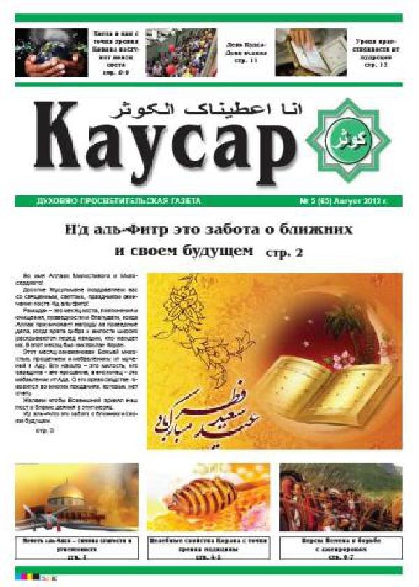 газета-каусар-65