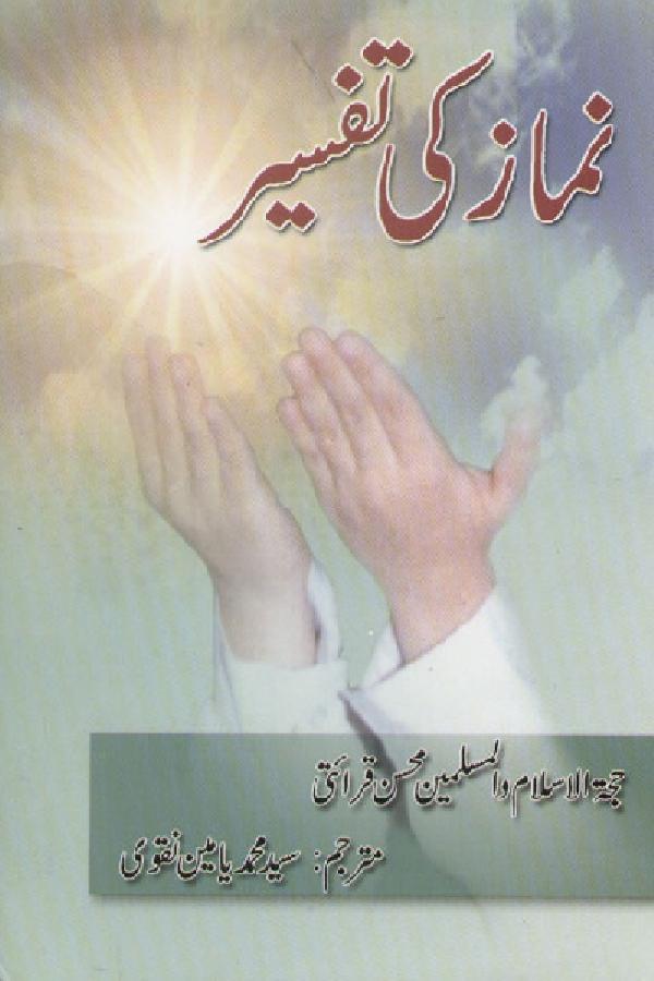 نماز-کی-تفسیر