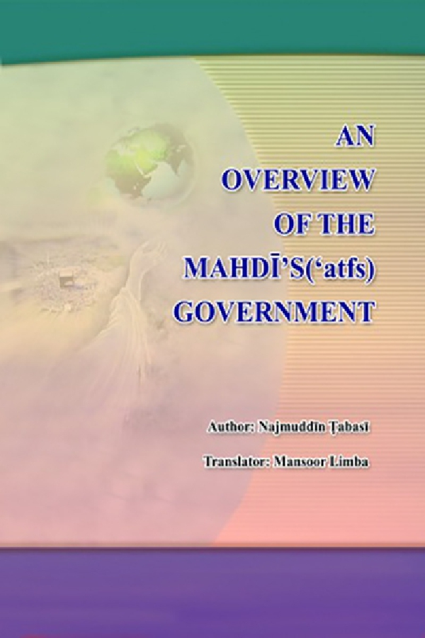 an-overview-of-the-mahdi's-'atfs-government
