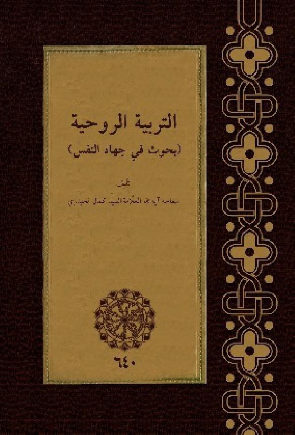 التربية-الروحية-بحوث-في-جهاد-النفس