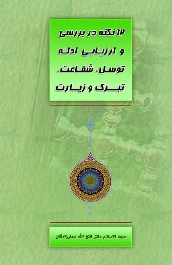 دوازده-نکتــه-در-بررســی-و-ارزيابی-ادله-توسل،شفاعت،-تبرک-و-زيارت