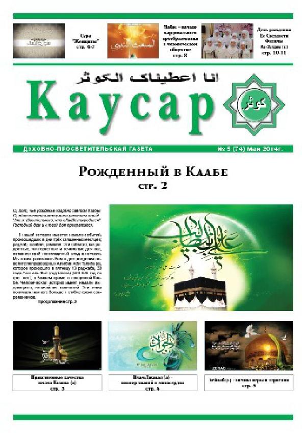 газета-каусар-74