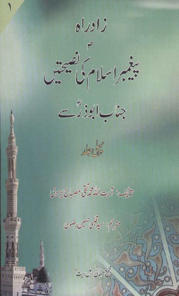 زاد-راہ-پیغمبر-اسلام-ؐکی-نصیحتیں-جناب-ابوذرؓ-سے-پہلی-جلد