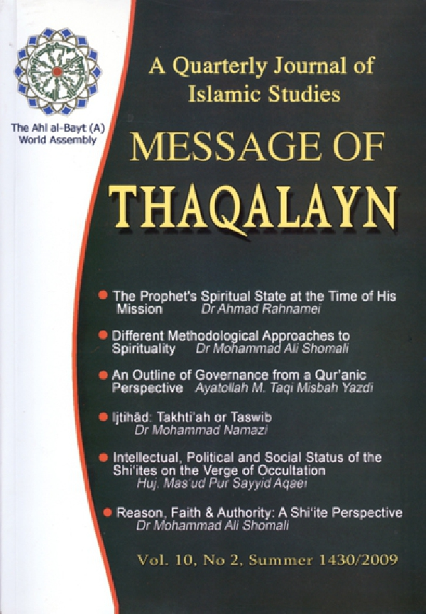 message-of-thaqalayn-vol-10-no-2