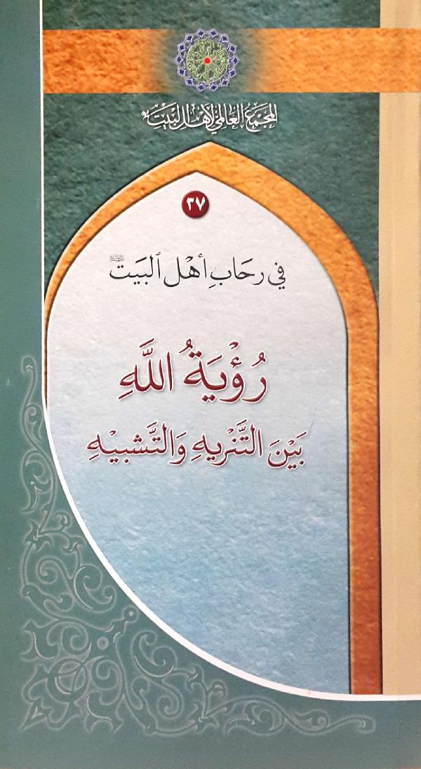 في-رحاب-أهل-البيت-عليهم-السلام-37-رؤية-الله-بين-التنزيه-والتشبيه