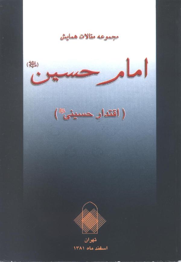 مجموعه-مقالات-همايش-امام-حسين-عليهالسلام-3-اقتدار-حسيني