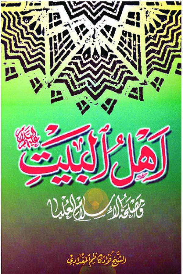 أهلالبيت-و-مصلحة-الإسلام-العليا