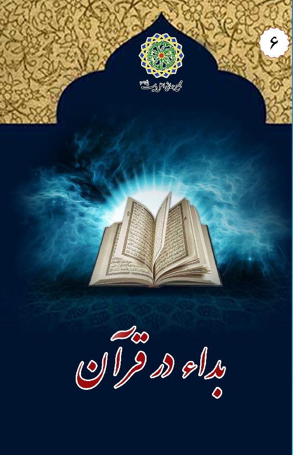 بداء-در-قرآن