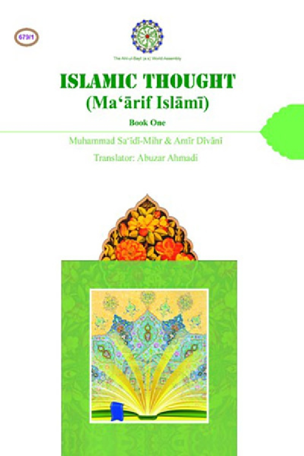islamic-thought-maarif-islami-book-one